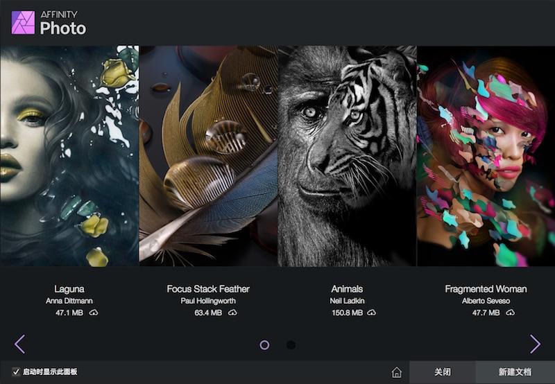 图片编辑软件:Affinity Photo Windows中文版