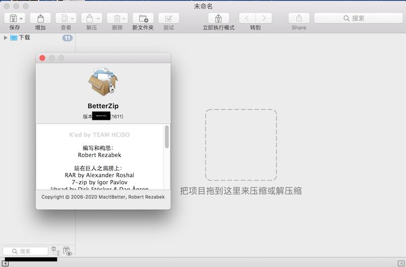 Mac系统解压缩软件:BetterZip