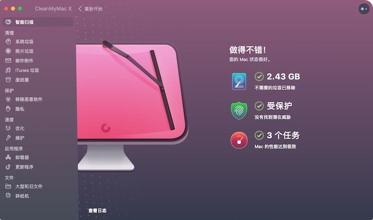 Mac系统维护/清理软件 CleanMyMacX