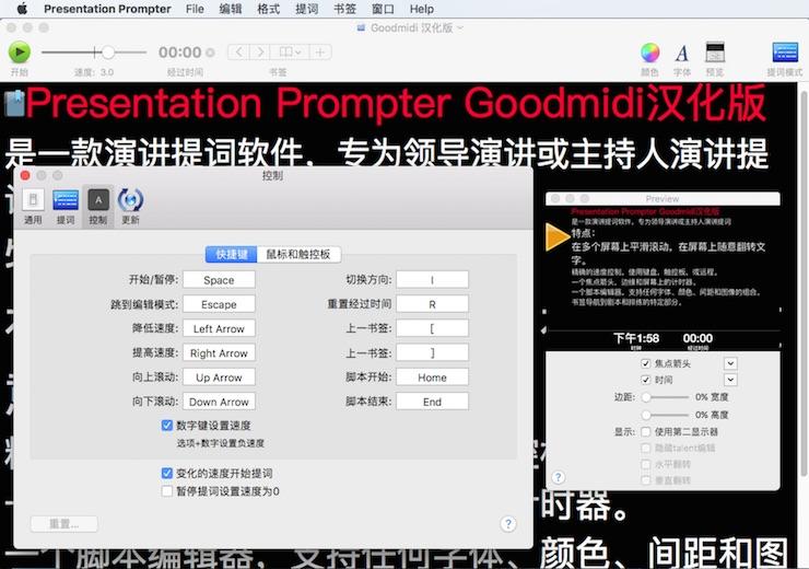 提词软件:Presentation Prompter汉化版