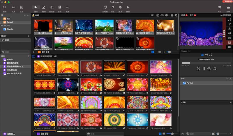 演出大屏播放:ProPresenter7 Mac中文版