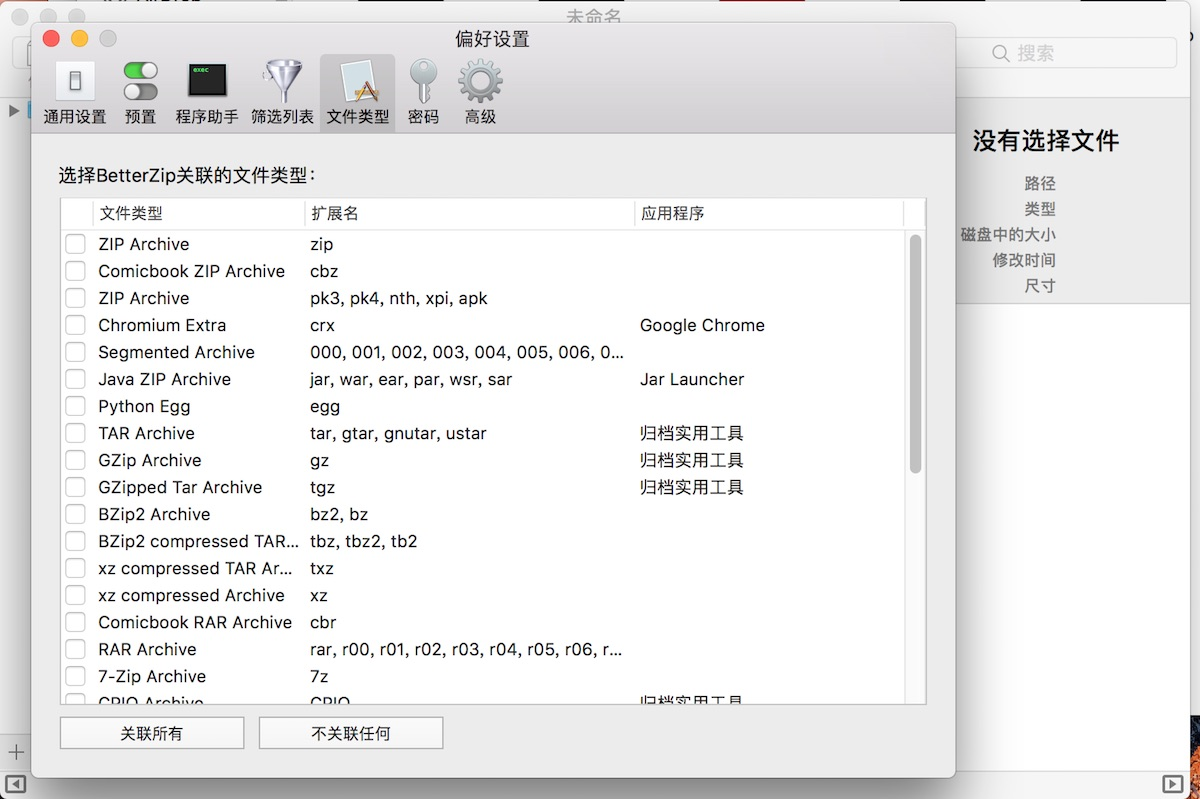 Mac系统解压缩软件:BetterZip 4.2
