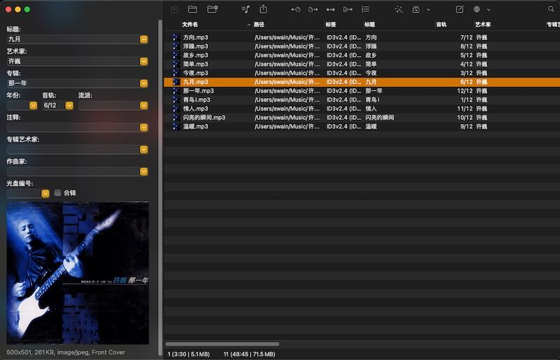 音频元数据编辑:Mp3tag for Mac